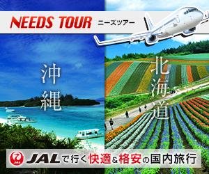 JALで行く、格安国内旅行なら【ニーズツアー】!