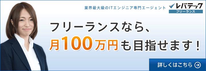 当ブログ『Genki Wi-Fi』がレバテックのウェブメディアで紹介されました フリーランス