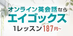 オンライン英会話【エイゴックス】