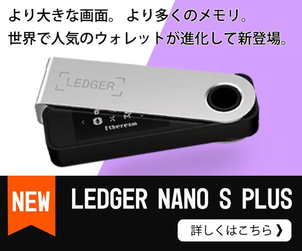 LEDGER NANOS