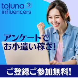 アンケートサイトToluna