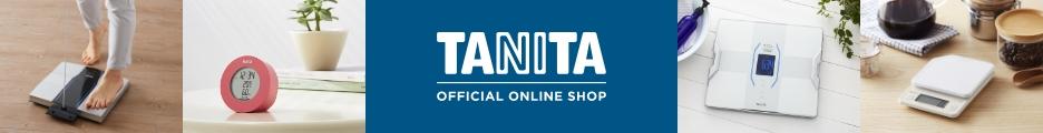 タニタ公式オンライン