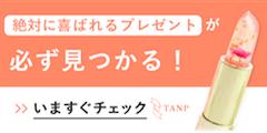 ギフト専門セレクトショップ「TANP」