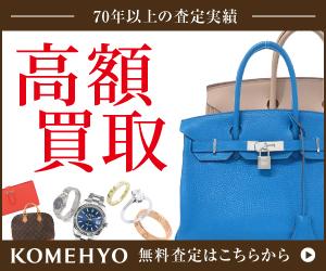 ★2月まで★ブランド衣類 高額買取 KOMEHYO 創業70年の株式会社コメ兵