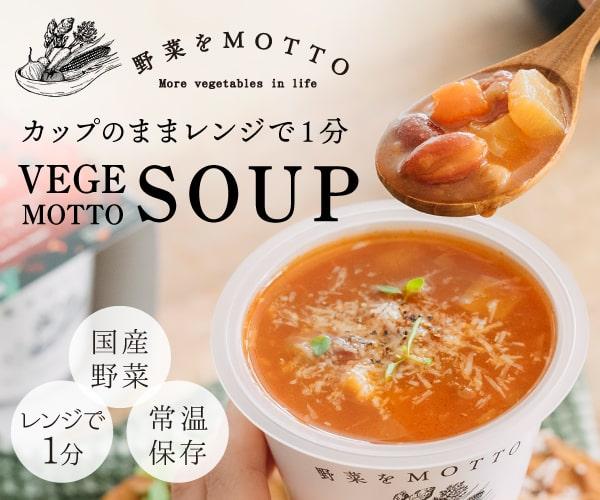レンジでピピピ野菜を簡単に美味しくプラス!野菜をMOTTO!