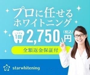 日本で1番安くて効果の高い歯のホワイトニング
