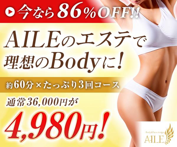 レディースエステサロン 【AILE(エール)】たっぷり3回コース