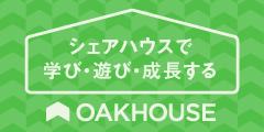 【コスパと出会いが魅力のシェアハウス日本最大手オークハウスが入居者募集中】