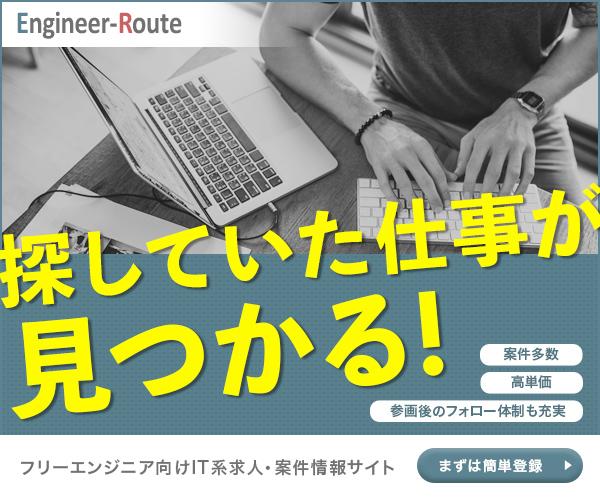 急募案件  【テスター】官公庁システム開発支援 赤坂見附 ~45万円