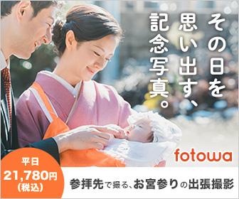 出張写真撮影fotowa(フォトワ)