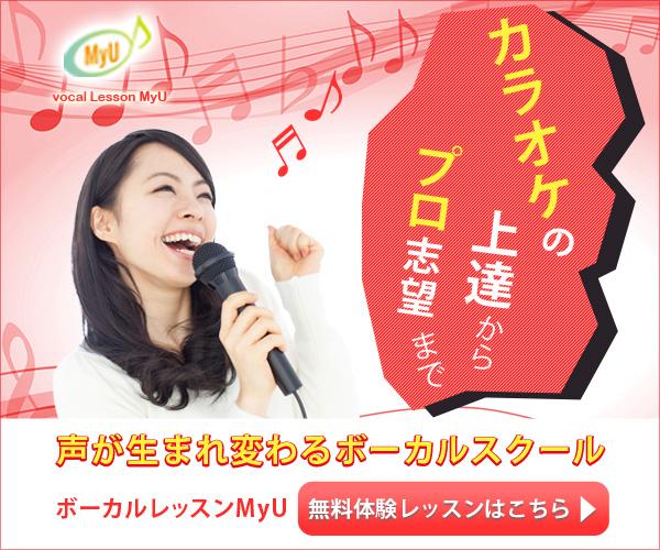 あなたは本当の自分の声を知っていますか?ボーカルトレーニング