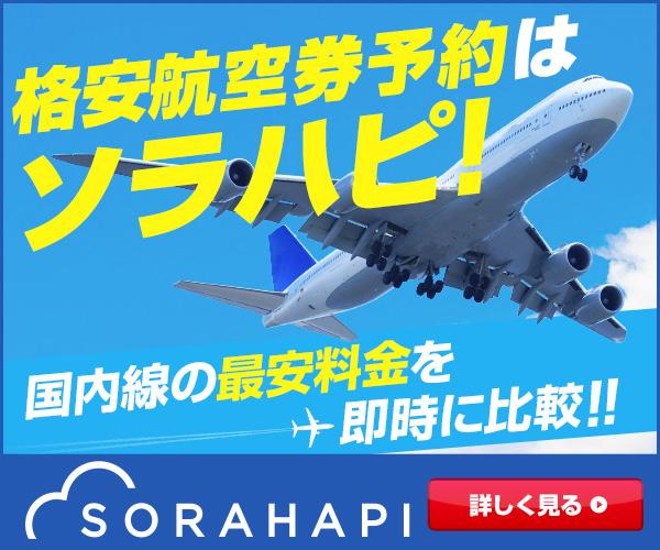 人気の旅行券予約サイト【ソラハピ】利用モニター