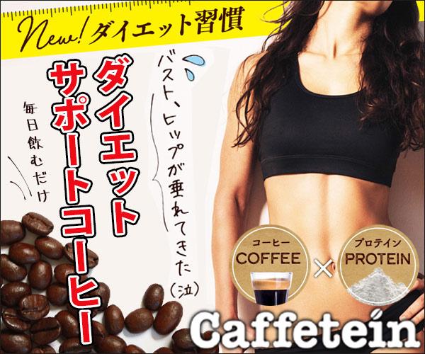手軽にプロテインが摂れる泡立ちコーヒー、カフェテイン