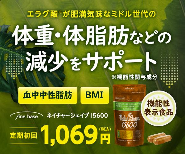 アフリカマンゴノキ由来エラグ酸のパワー!肥満気味の体重・体脂肪率を減らす