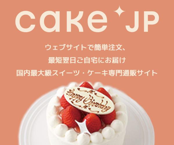 【レビュー投稿限定】Cake.jp(ケーキジェーピー)「100円OFF」割引ポイントキャンペーン