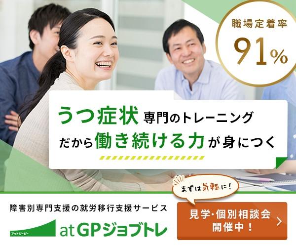 うつ症状専門の就労移行支援【シゴトライ】