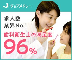 転職 市場 動向 ! 歯科 衛生士 希望 の 20 代 は 転職 成功 確実 ! 理由 公開 中
