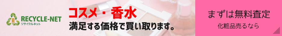 コスメ・香水高額買取【リサイクルネット】