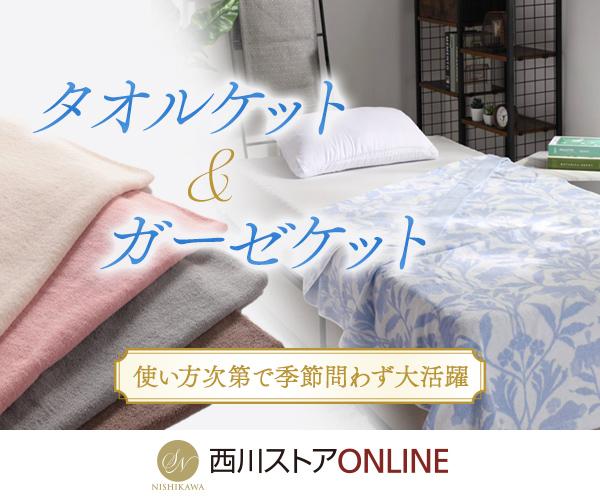 羽毛布団・寝具なら昭和西川の西川ストアONLINE