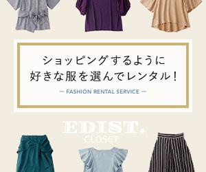 ファッション宅配レンタル【EDIST. CLOSET】
