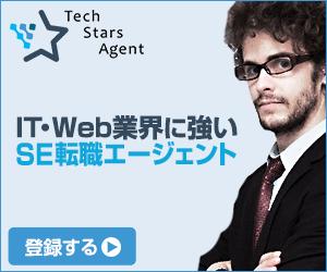 自社サービスを行なっているWeb系やゲーム系の企業への転職