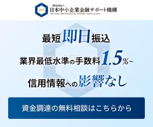 中小企業のファクタリングなら一般社団法人日本中小企業金融サポート機構