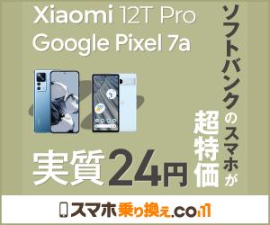 最速キャッシュバックキャンペーン実施中!【スマホ 乗り換え.com】