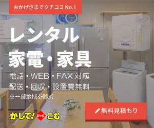 家電・家具のお届けレンタルサービス【かして!どっとこむ】利用モニター