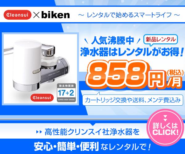 買うよりお得!浄水器レンタルシステム【美研-biken-】