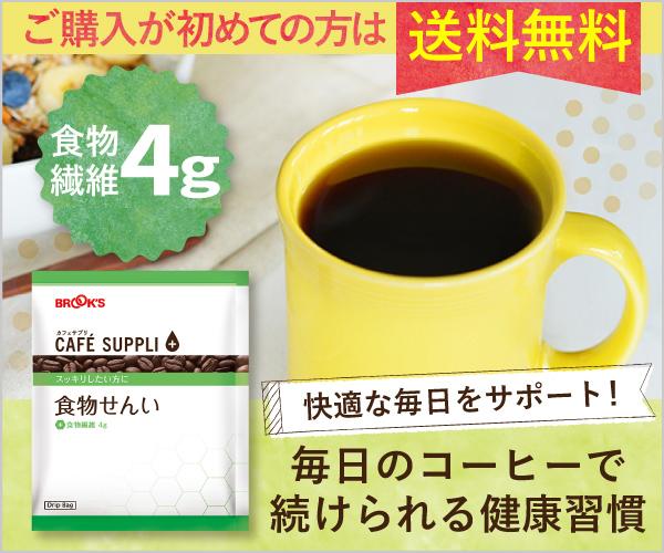 レタスなら1個分に相当する食物繊維が摂れる健康応援コーヒー