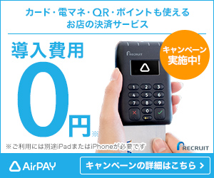 「AirPAY」