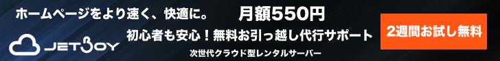 【JETBOY】プラン6種類をご用意しており、月額290円から使える次世代クラウド型SSDレンタルサ