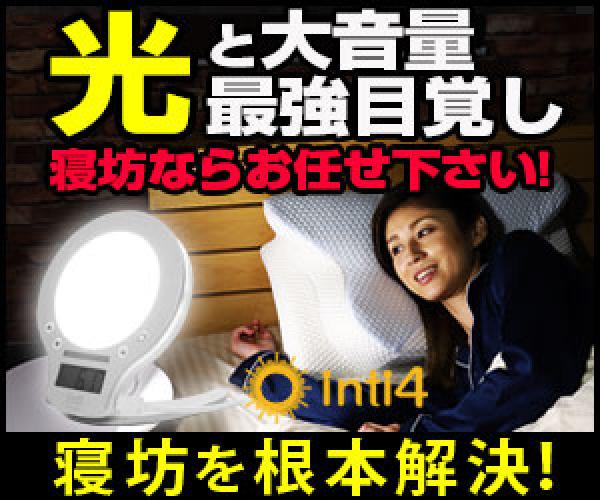 光目覚し時計inti4(インティ4)寝坊対策や生産性の向上に朝日と同等の明るさの最新ガジェット