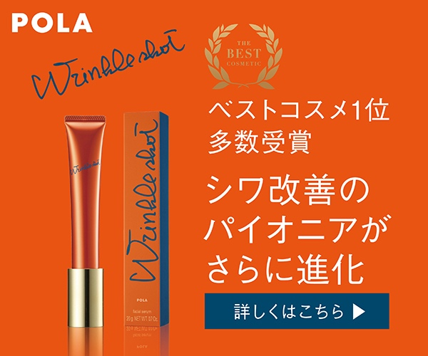 日本初承認、シワを改善する薬用化粧品。ポーラ「ニールワン」