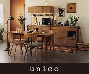 unico/ウニコ