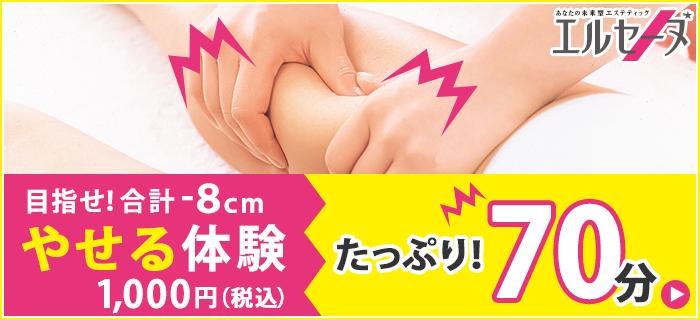 エルセーヌのエステ「合計-8cm体験コース」が大人気!