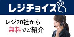ピッタリのPOSレジ導入を無料相談!【レジチョイス】