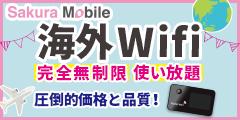 無制限で使える海外Wifi【SakuraMobile海外Wifi】