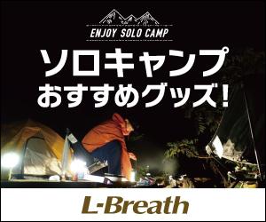 アウトドア・キャンプ用品通販【エルブレス】