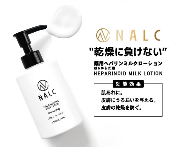乾燥に負けない【NALC 薬用ヘパリンミルクローション】商品モニター