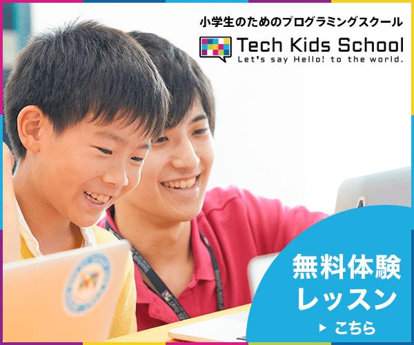 サイバーエージェントが運営する小学生向けプログラミングスクール