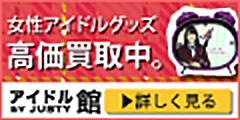 【JUSTY】アイドル館 宅配買取