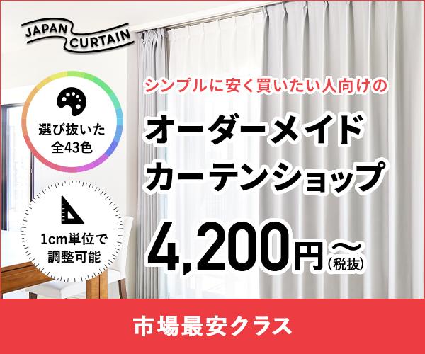 オーダーメイドカーテンをシンプルに安く!【ジャパンカーテン】商品モニター