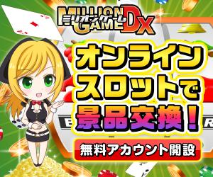 スロットゲーム【ミリオンゲームDX】
