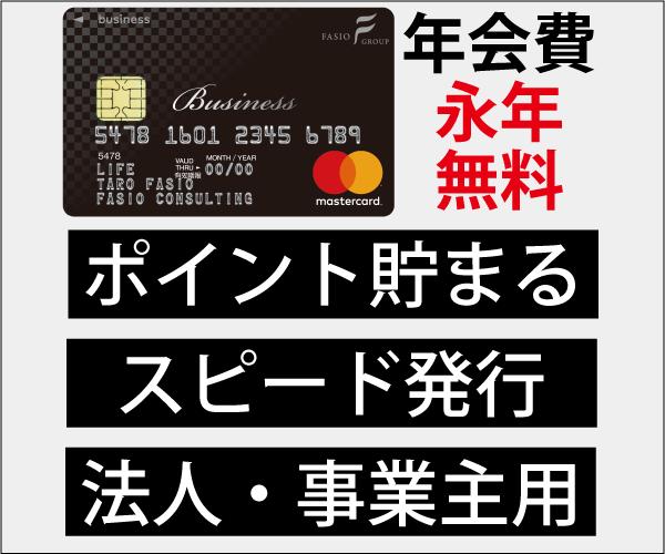 法人代表者・個人事業主向けのビジネスカード 年会費無料!