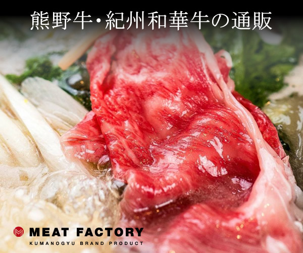 WEBで和歌山県の熊野牛を買えるのはここだけ!【Meat Factory】
