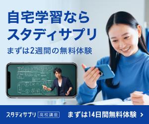 スタディサプリ高校・大学 受験講座