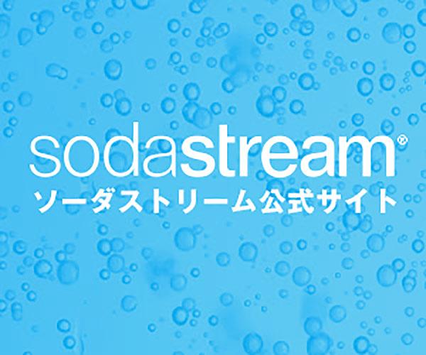 わずか数秒で普段のお水が炭酸水に!世界No.1炭酸水メーカー【ソーダストリーム】