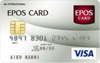 EPOS CARD 海外旅行保険 クレジットカード 自動付帯