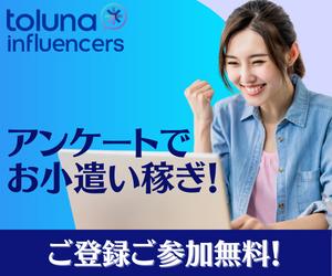 アンケートサイト【Toluna】